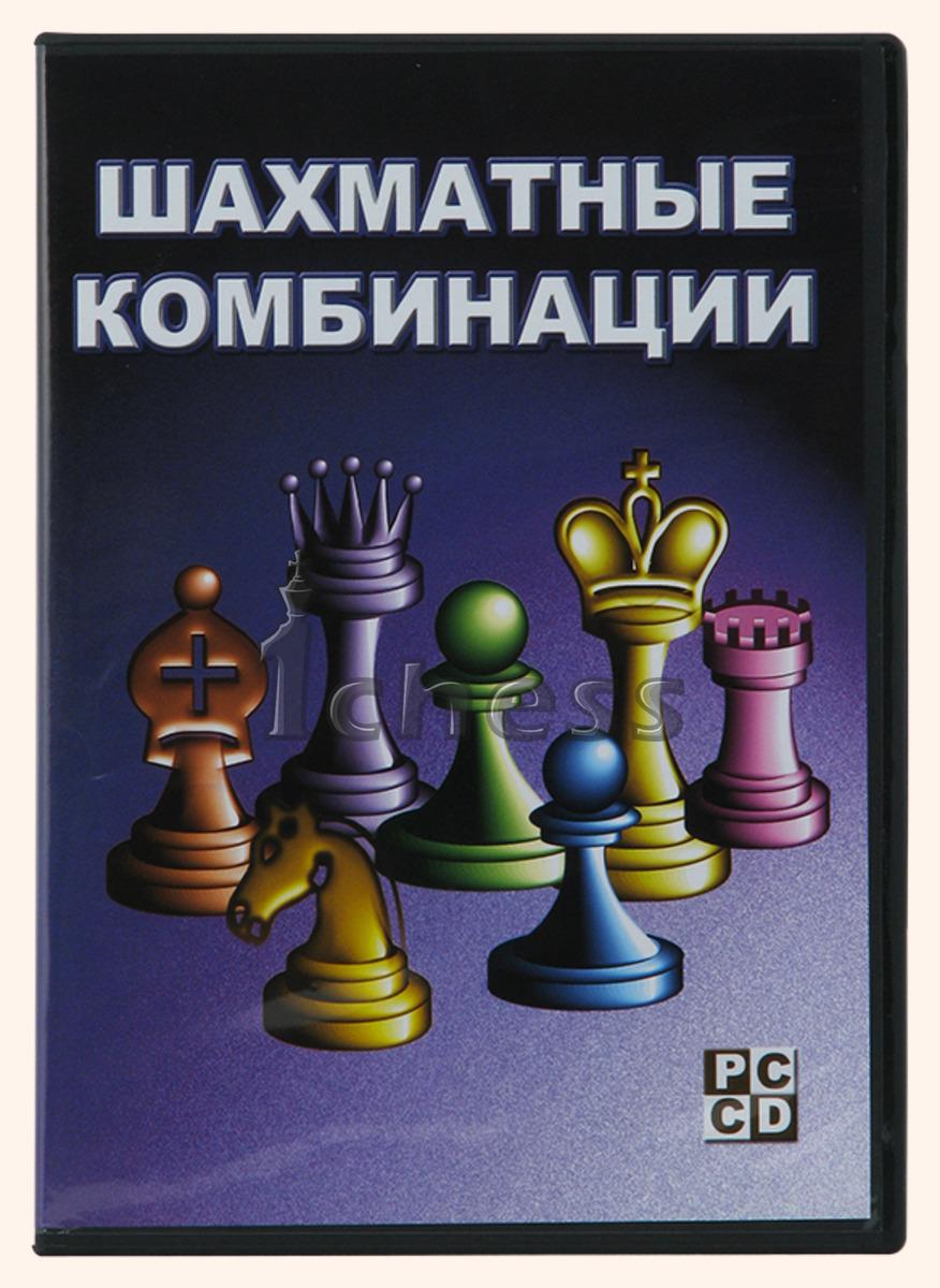 Шахматная тактика. задачник по тактике для начинающих шахматистов скачать — 6
